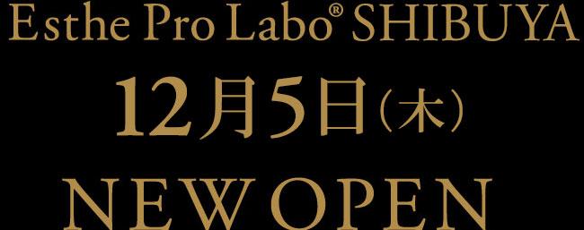 渋谷にEsthe Pro Labo SHIBUYA 12月5日(木)NEW OPEN